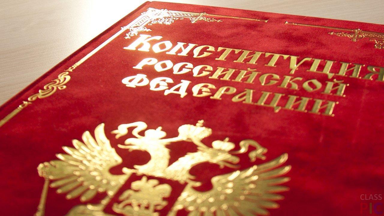 12 декабря — День Конституции РФ (20 фото)