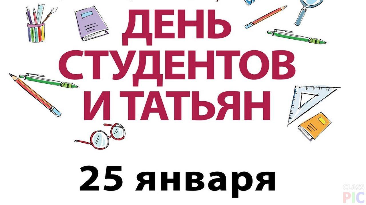 День студентов — Татьянин день (20 фото)