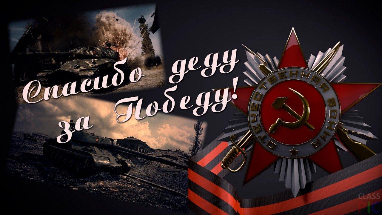 День Победы (50 фото)