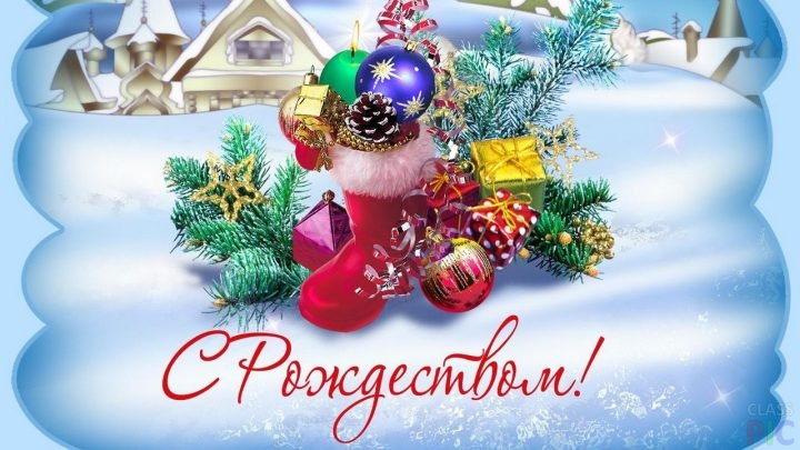 Поздравляем с Рождеством