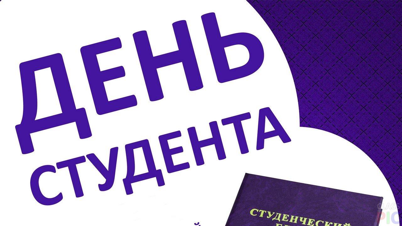 Поздравляем с Днём студента и с Днём Татьяны!