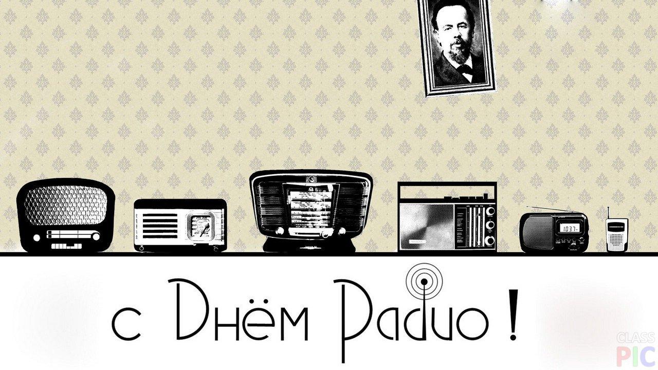 Всемирный день радио (37 фото)
