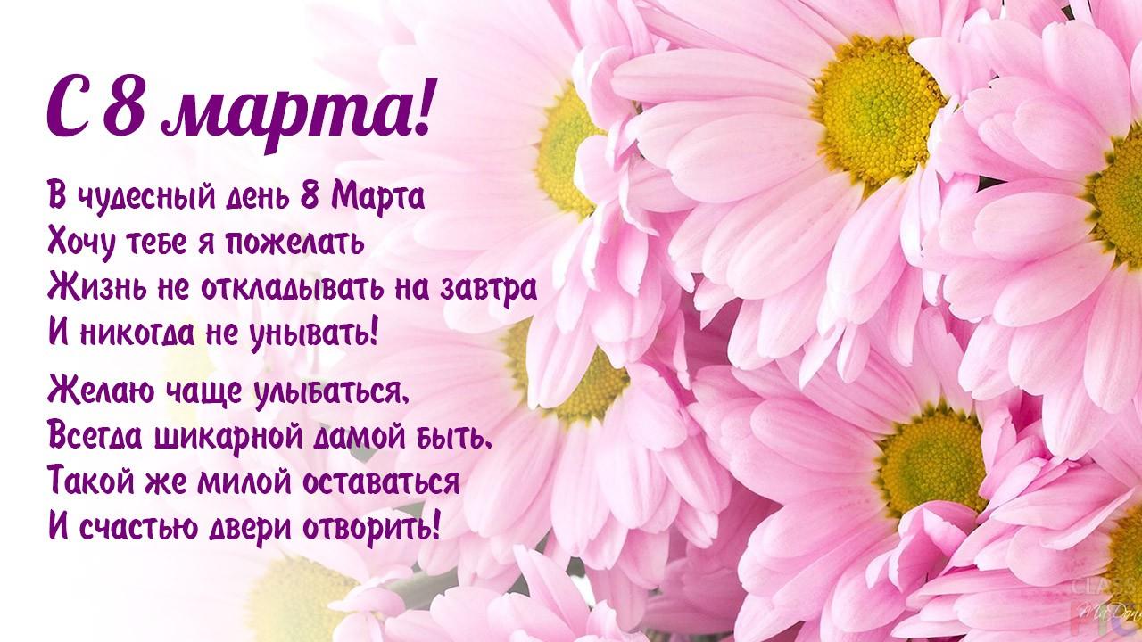 Цветы на 8 марта (37 фото)