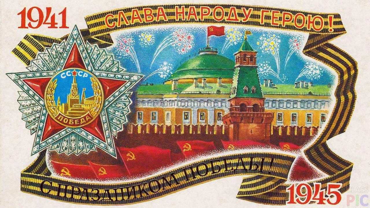 Советские открытки с днем победы