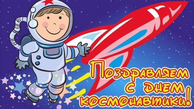 Открытки ко Дню космонавтики